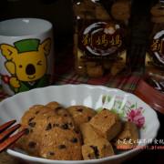 【團購美食】劉媽媽手工坊~用心樸實的好滋味~辦公室下午茶餅乾嘴饞小點心~不添加防腐劑更安心!