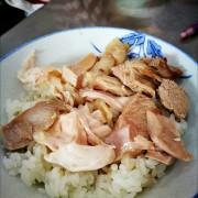 [嘉義美食] 和平火雞肉飯 門口就有超大火雞肉 雞肉片飯好吃推薦