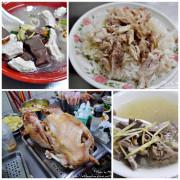 ♥♥♥『嘉義。食』在地人推薦的火雞肉飯【東區。和平火雞肉飯】