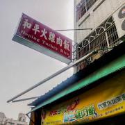 【食記│嘉義市】和平火雞肉飯