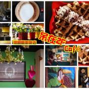 桃園市桃園區 [呆在2F Café ] 波堤口感鬆餅cp值高