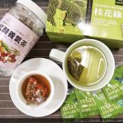 宅配【阿華師茶業】紅棗+枸杞,再搭配桂圓和蔘粉,滿滿的真材實料,綠茶冷泡茶,三角立體茶包,好沖泡,喝茶的同時讓你養出紅潤氣色。
