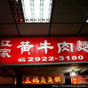 食記---江家黃牛肉麵