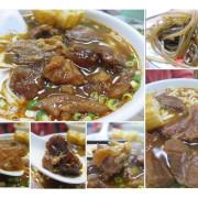 【永和】江家黃牛肉麵。永和三十年老店牛肉麵