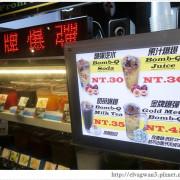 [台南●中西區] Bomb-Q tapioca 爆彈汽水 -- ☆武聖夜市銅板美食☆ 啵啵啵~口感超奇特的創意飲料 ♪ 另類珍珠奶茶 ♥