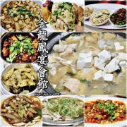 【食記/新北市】桌菜首選,菜色多變化~母親節,家庭聚會,團體聚會的好場所♪♪金龍鳳宴會館♪♪