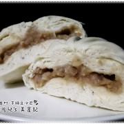 ∥包子饅頭∥豆香村.黑糖豆沙包、南瓜豆沙包、芋頭豆沙包=老麵外皮Q彈有層次,內餡真材實料不甜膩