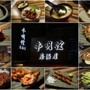 串明饄日式居酒屋|日式串燒|板橋深夜食堂 (文末送雙人套餐$880)
