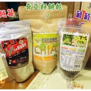 [食記] 肯寶KB99 蔓越莓、奇亞籽雜糧棒、葡萄乾 下午茶健康新選擇~*