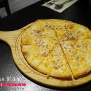【食記】信義區 捷運美食 松菸美食 Hack Bistro哈克廚房 異國料理 薄餅 燉飯 義大利麵