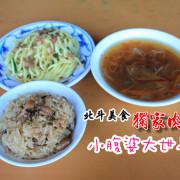 【北斗美食】獨家!!~獨家!!!~獨家肉羹,北斗人記憶裡的美味。