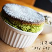 【食記】台南中西-Lazy Day Cafe||小巷中甜點|美味抹茶|抹茶舒芙蕾||