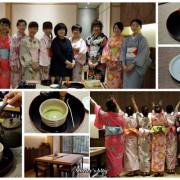 滋養製菓‧浴衣茶道體驗