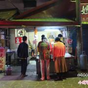 【北斗美食】深夜食堂奠安宮1號豆花店,傳統實在的銅板美食/北斗好吃.銅板美食