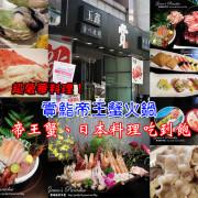 【食。中山區】賞鰭帝王蟹火鍋(玉鑫),超新鮮的海鮮與日式料理吃到飽,人生偶爾要對自己奢華一下!