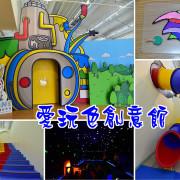 【彰化旅遊】愛玩色彩繪創意館.跟著凱樂兔一起玩色去/觀光工廠裡竟然有溜滑梯/新景點/一日遊/DIY/親子遊