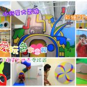 【彰化景點】愛玩色創意館,全台灣唯一親子玩色館(觀光工廠),坐溜滑梯聽導覽!彩繪DIY。