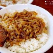 【新北-土城區】鬍鬚張魯肉飯(土城裕民店)
