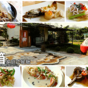 【食║南投】碧箱特色料理〜創意禪風無菜單料理景觀餐廳。遠離都市發現桃花源!