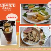 蔬果研究室✪印月創意東方宴全新品牌~有機×健康×美味~104.05.20
