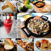 【台中│西屯】印月創意東方宴-蔬果研究室。悠閒慢活的健康午茶時光