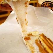 【台北】東區 扶旺號鐵板吐司‧最近快速竄紅的人氣創意早餐‧燒燒麻糬熱壓三明治!