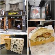 【美食】扶旺號鐵板吐司。獨創台式美味鐵板早餐。熱壓吐司.鐵板捲餅。台灣人的早午餐。東區忠孝復興