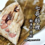 【七哥料裡】宅配美食~道地手工鮑魚粽及干貝粽