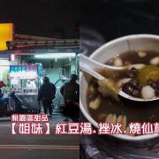 桃園市桃園區 [【姐妹】紅豆湯.挫冰.燒仙草] 紅豆湯甜度適中,食材用心