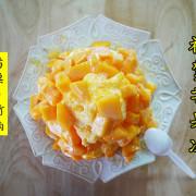 【苗栗竹南】祥賀芒果冰夏季限定登場!就用這碗芒果牛奶冰來消消今年的暑氣吧~