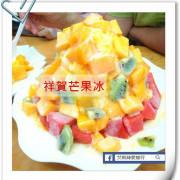 【苗栗美食】超高人氣!色彩繽紛的新鮮水果冰.祥賀芒果冰,竹南芒果冰