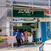 【台北】三佰斤連鎖茶飲(松山民生店)|新鮮現做果醬手搖飲|健康又好喝