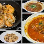 台北 六張犁站 捷運美食 牛肚也有不同吃法 馬德里風味燉牛肚 老爺家二訪