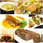 [六張犁站美食]老爺家~私廚風多國料理無菜單美食,以美酒佐一整