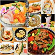 【食記/新北市】CP值極高的日式料理~無菜單料理、年菜、合菜♪♪東街日本料理♪♪(鶯歌店)