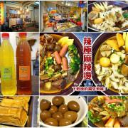 【台北】辣極麻辣燙‧不同於滷味的香辣快感!多項食材獨家自製!平價推薦!