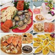『桃園美食』 晶宴會館桃園館的五月母親節餐敘『歐式宮廷女王宴』,為您款待家中的女王們。