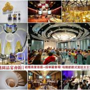 【桃園】晶宴會館‧結婚喜宴首選+超華麗會場! 母親節歐式女王宴!