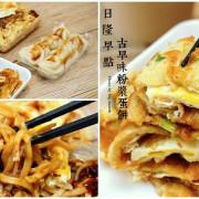 【桃園美食】日隆早點.古早味粉漿蛋餅、炒麵加蛋必點!