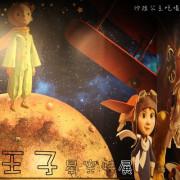 台北展覽免費參觀『小王子星空特展』SYNTREND三創生活園區