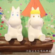 【嚕嚕米&小王子主題商品展】三創生活園區/捷運忠孝新生站