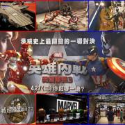 【台北 展覽】美國隊長3:英雄內戰Captain America: Civil War『漫威超級英雄限定店』 台北三創生活園區2016/4/21(四)~5/31(二) United We Stand,