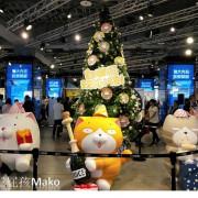 【特展】白爛貓玩轉派對_歡慶聖誕節|超大展區 超多遊戲 獨家商品|就在三創生活園區1F