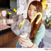 [台南●安平區] 餓魚咬冰–韓式創意冰品☃烏雲冰淇淋、蜂巢冰淇淋、拐杖冰淇淋好新奇❤