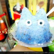 (美食)台南安平 超可愛冰河怪來襲♥安平老街超療癒韓式冰淇淋!::餓魚咬冰::