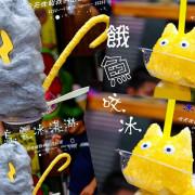 [台南♥安平 ] 餓魚咬冰。烏雲冰淇淋。冰河怪。超創意的