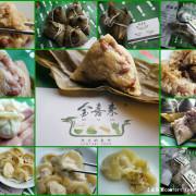 【宅配】「金喜來comfort food」傳統南部粽/花生粽/金沙苦瓜豬肉水餃。品嚐誠意用心的店家美食