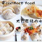 【宅配】『金喜來-大白菜豬肉水餃』季節限定 想吃大白菜的清甜滋味,就趁現在!