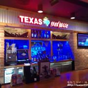 【食記】台北民生★Texas Roadhouse德州鮮切牛排