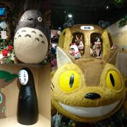 台北~橡子共和國~龍貓吉卜力專賣店~呆萌豆豆龍、貓巴士、無臉男公仔~拍到手軟不停歇~